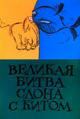 Постер фильма Великая битва слона с китом (1992)
