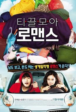 Постер фильма Жадины (2011)