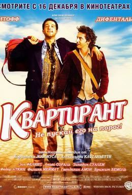 Постер фильма Квартирант (2004)