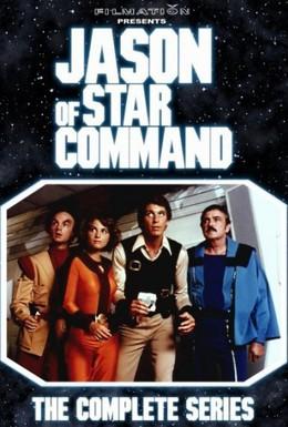 Постер фильма Звездная команда Джейсона (1978)