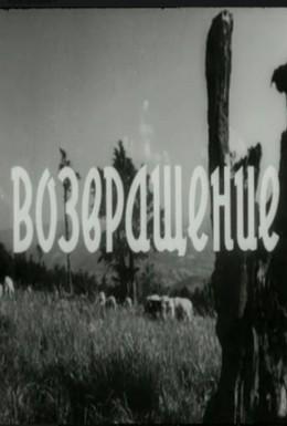 Постер фильма Возвращение (1960)