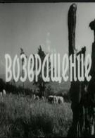Возвращение (1960)