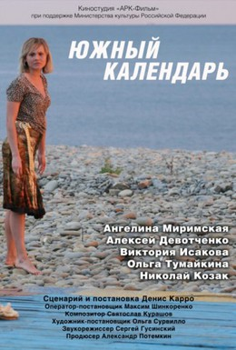 Постер фильма Южный календарь (2012)