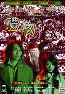 Театр ужасов Кадзуо Умэдзу: Подарок (2005)