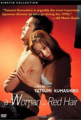 Постер фильма Женщина с рыжими волосами (1979)