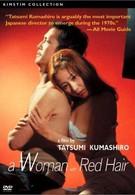 Женщина с рыжими волосами (1979)