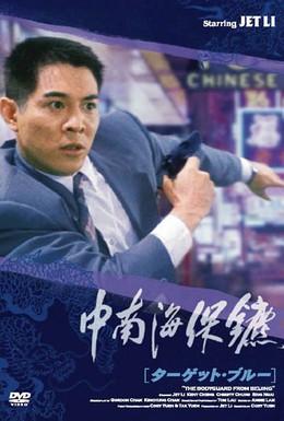 Постер фильма Телохранитель из Пекина (1994)