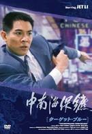 Телохранитель из Пекина (1994)