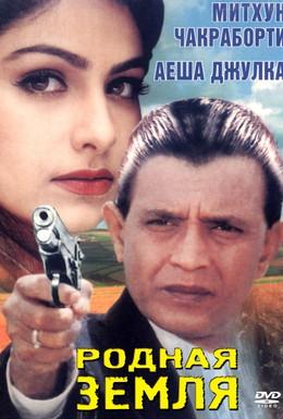 Постер фильма Родная земля (1999)