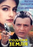 Родная земля (1999)
