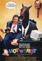 Удачное наследство (1988)