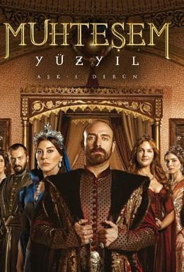 Постер фильма Великолепный век (2011)