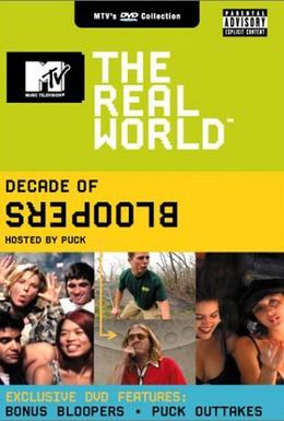 Постер фильма Реальный мир (2013)