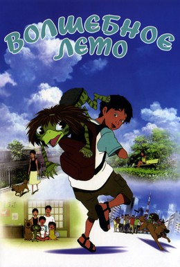 Постер фильма Волшебное лето (2007)