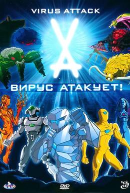 Постер фильма Вирус атакует! (2011)
