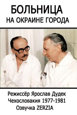 Постер фильма Больница на окраине города (1978)