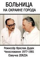 Больница на окраине города (1978)