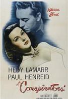 Конспираторы (1944)