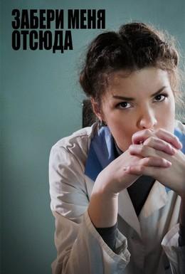 Постер фильма Забери меня отсюда (2011)