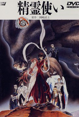 Постер фильма Элементалоры (1995)