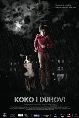 Постер фильма Коко и призраки (2011)