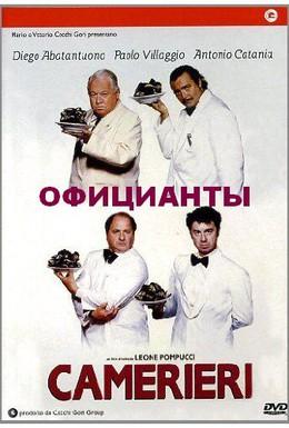 Постер фильма Официанты (1995)