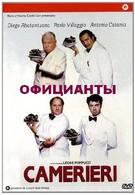 Официанты (1995)