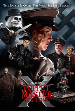 Постер фильма Повелитель кукол: Становление оси (2012)