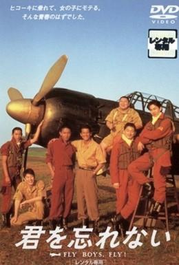 Постер фильма Помни о друге (1995)
