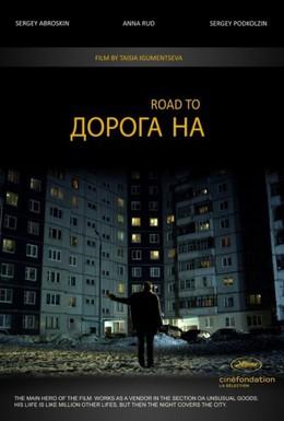 Постер фильма Дорога на (2011)