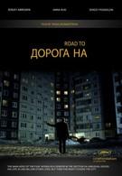 Дорога на (2011)