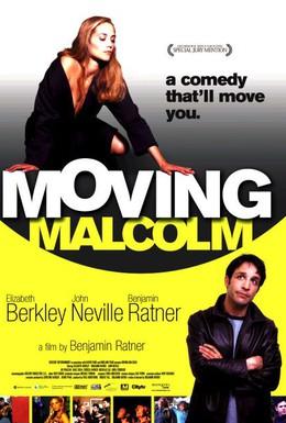 Постер фильма Трогательный Малькольм (2003)