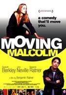Трогательный Малькольм (2003)