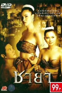 Постер фильма Жадность (2003)