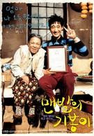 Босоногий Ки-бон (2006)