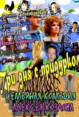 Постер фильма Три дня с придурком (2011)
