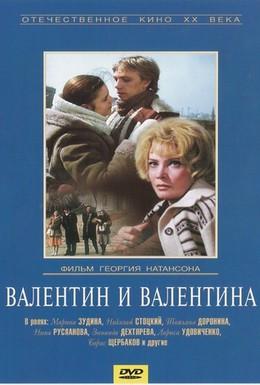 Постер фильма Валентин и Валентина (1986)