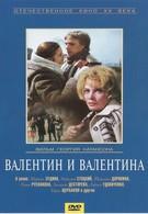 Валентин и Валентина (1986)