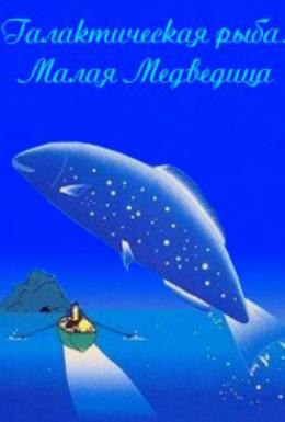 Постер фильма Галактическая рыба: Малая медведица (1998)