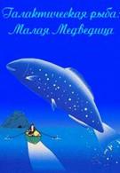 Галактическая рыба: Малая медведица (1998)