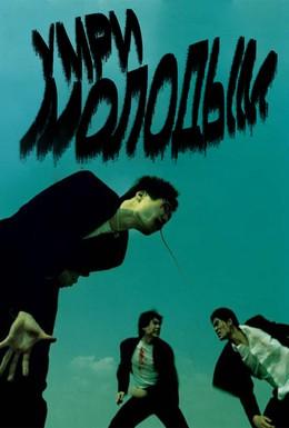 Постер фильма Умри молодым (2000)