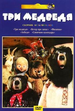 Постер фильма Три медведя (1984)