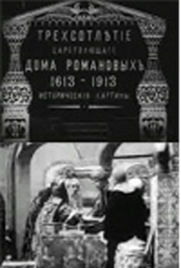 Постер фильма Трехсотлетие царствования дома Романовых (1913)