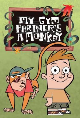 Постер фильма Мой друг – обезьянка (2005)