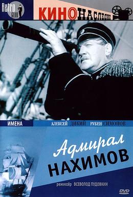 Постер фильма Адмирал Нахимов (1946)