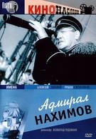 Адмирал Нахимов (1946)