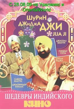 Постер фильма Шурин - Джиджа Джи (2005)