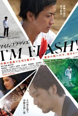 Постер фильма Я – Вспышка! (2012)