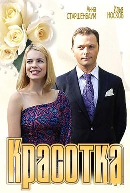 Постер фильма Красотка (2012)