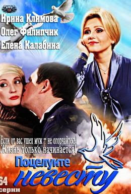 Постер фильма Поцелуйте невесту (2013)